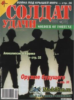 Солдат удачи №12(39) декабрь 1997