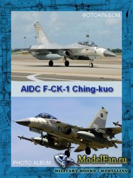 Авиация (Фотоальбом) - AIDC F-CK-1 Ching-kuo