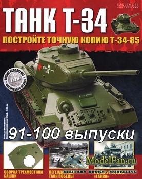 Журнал «Танк T-34» (91-100 выпуски) Постройте точную копию Т-34-85