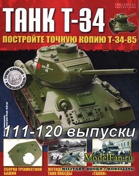 Журнал «Танк T-34» (111-120 выпуски) Постройте точную копию Т-34-85