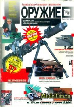 Оружие №1 1997