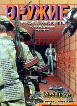 Оружие №2 1997