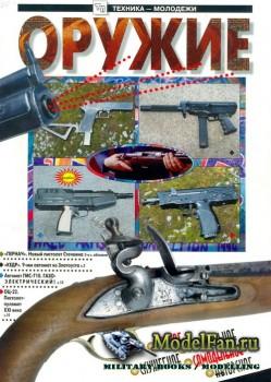 Оружие №3 1997