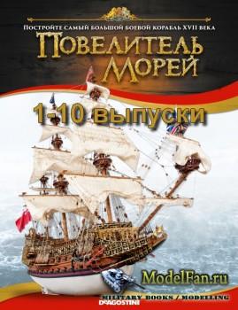 Повелитель Морей (1-10 выпуски) Постройте деревянную модель