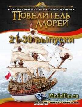 Повелитель Морей (21-30 выпуски) Постройте деревянную модель