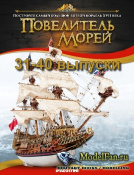 Повелитель Морей (31-40 выпуски) Постройте деревянную модель