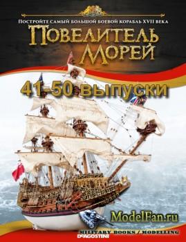 Повелитель Морей (41-50 выпуски) Постройте деревянную модель