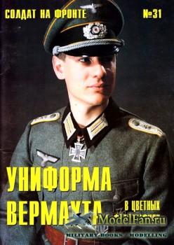Солдат на фронте №31 - Униформа Вермахта в цветных фотографиях (3)