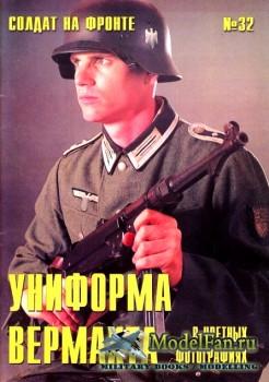 Солдат на фронте №32 - Униформа Вермахта в цветных фотографиях (4)
