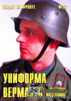 Солдат на фронте №33 - Униформа Вермахта в цветных фотографиях (5)