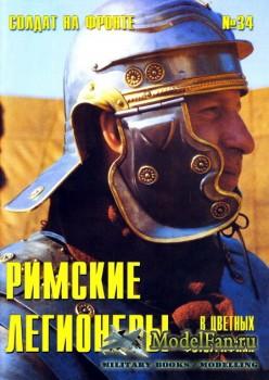 Солдат на фронте №34 - Римские легионеры в цветных фото (1)