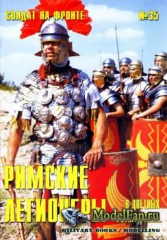 Солдат на фронте №35 - Римские легионеры в цветных фото (2)