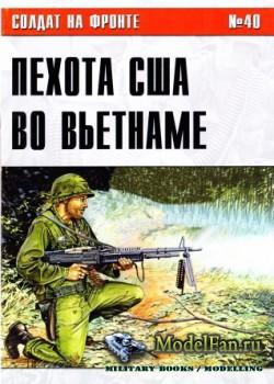 Солдат на фронте №40 - Пехота США во Вьетнаме