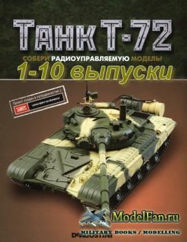 Танк T-72 (1-10 выпуски) Собери радиоуправляемую модель