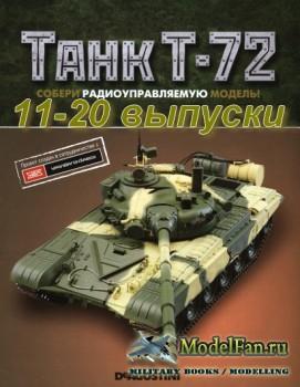 Танк T-72 (11-20 выпуски) Собери радиоуправляемую модель