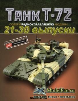 Танк T-72 (21-30 выпуски) Собери радиоуправляемую модель