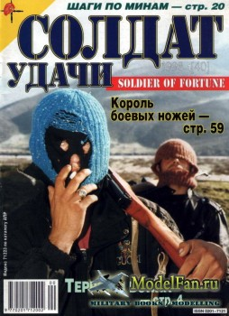 Солдат удачи №1(40) январь 1998