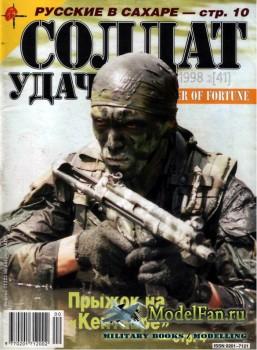 Солдат удачи №2(41) февраль 1998