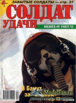 Солдат удачи №3(42) март 1998