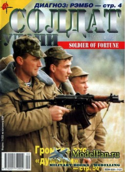Солдат удачи №4(43) апрель 1998