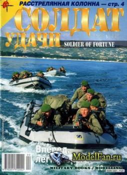 Солдат удачи №5(44) май 1998