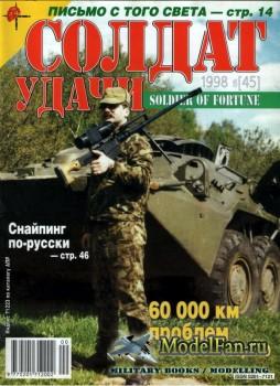 Солдат удачи №6(45) июнь 1998
