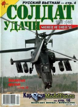 Солдат удачи №7(46) июль 1998