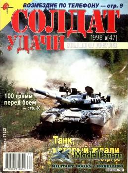 Солдат удачи №8(47) август 1998