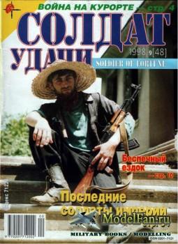 Солдат удачи №9(48) сентябрь 1998