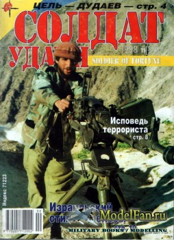Солдат удачи №11(50) ноябрь 1998
