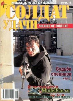 Солдат удачи №12(51) декабрь 1998