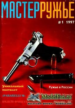 Мастер Ружьё №1 (13) (1997)