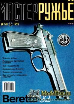 Мастер Ружьё №7/8 (20) (1997)