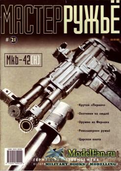 Мастер Ружьё №9 (21) (1997)