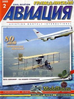 Гражданская авиация 2 (707) Февраль 2003
