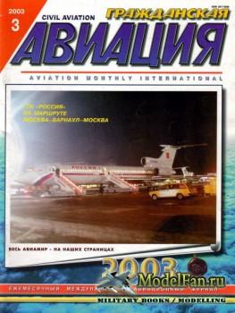 Гражданская авиация 3 (708) Март 2003