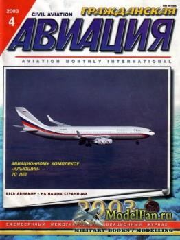 Гражданская авиация 4 (709) Апрель 2003