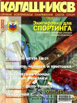 Калашников 1/2002
