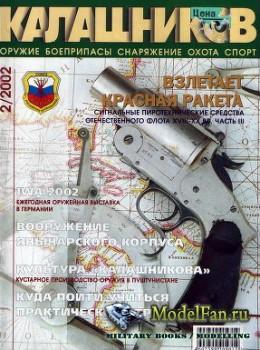 Калашников 2/2002
