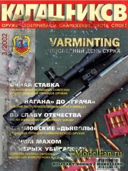 Калашников 3/2002