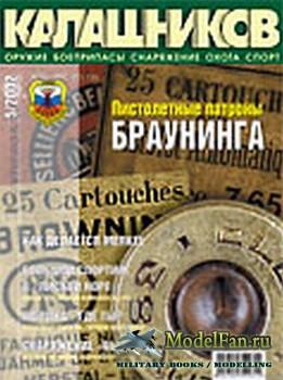 Калашников 5/2002