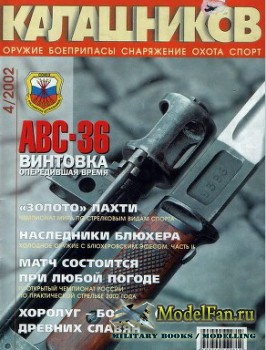 Калашников 4/2002