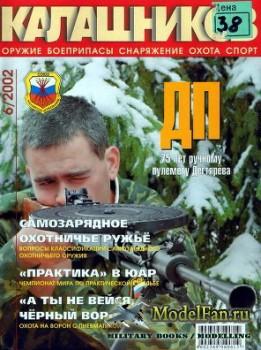 Калашников 6/2002