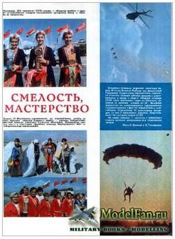 Крылья Родины №1 (Январь) 1985 (412)