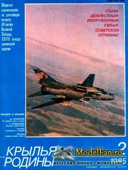 Крылья Родины №2 (Февраль) 1985 (413)