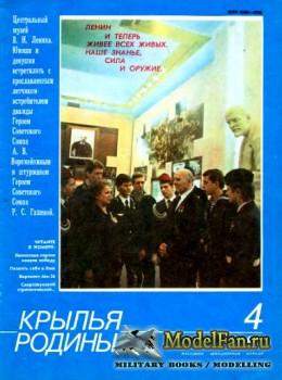 Крылья Родины №4 (Апрель) 1985 (415)