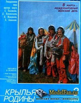 Крылья Родины №3 (Март) 1985 (414)