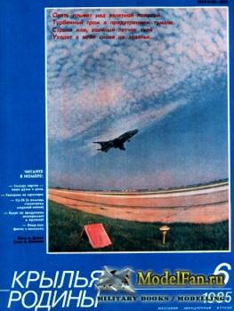 Крылья Родины №6 (Июнь) 1985 (417)