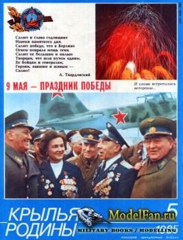 Крылья Родины №5 (Май) 1985 (416)