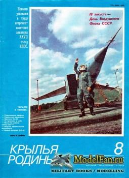 Крылья Родины №8 (Август) 1985 (419)